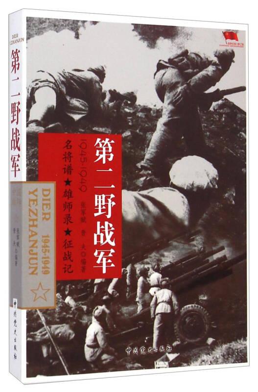 中国雄师.第二野战军
