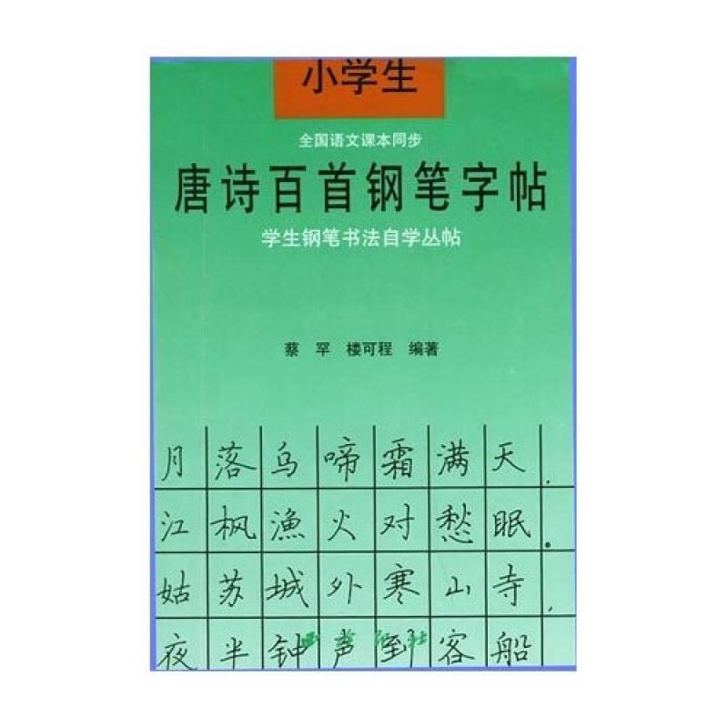 小学生唐诗百首钢笔字帖