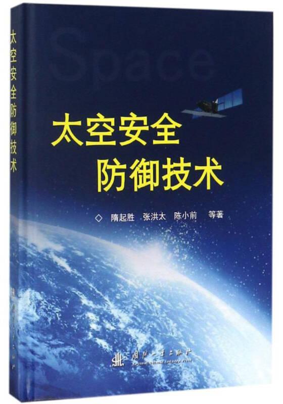 太空安全防御技术