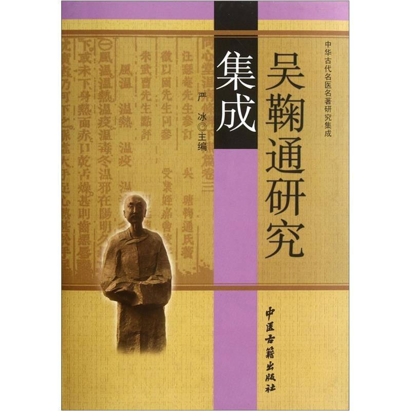 中华古代名医名著研究集成:吴鞠通研究集成