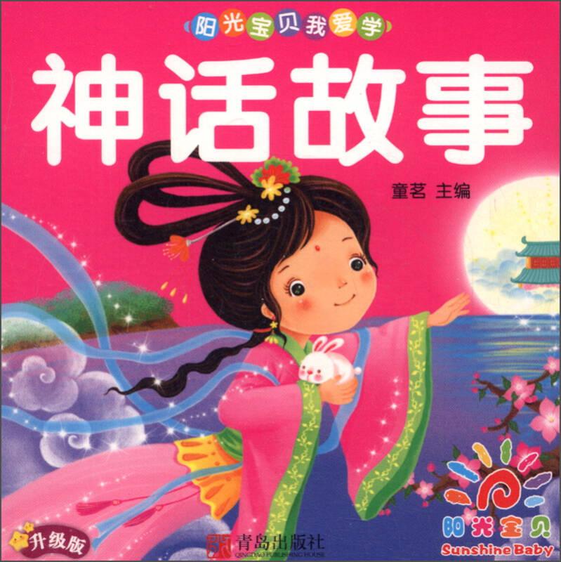 阳光宝贝我爱学第二辑:神话故事(升级版)
