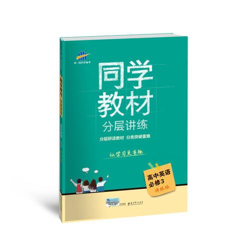 五三 同学教材分层讲练 高中英语 必修3 译林版 曲一线科学备考(2018)