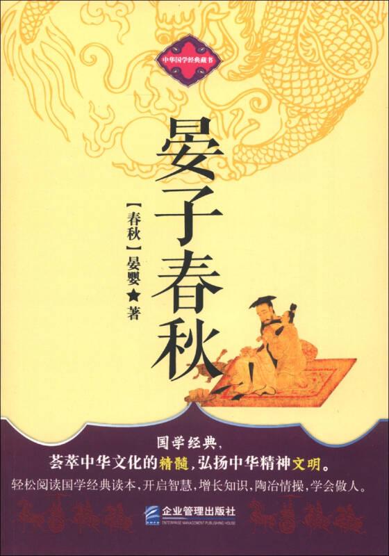 中华国学经典藏书:晏子春秋