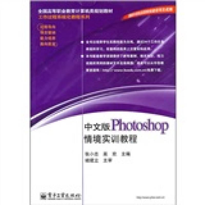 全国高等职业教育计算机类规划教材·工作过程系统化教程系列:中文版photoshop情境实训教程
