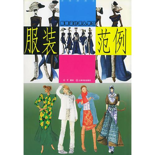 服装设计深入学习范例——学练画书系