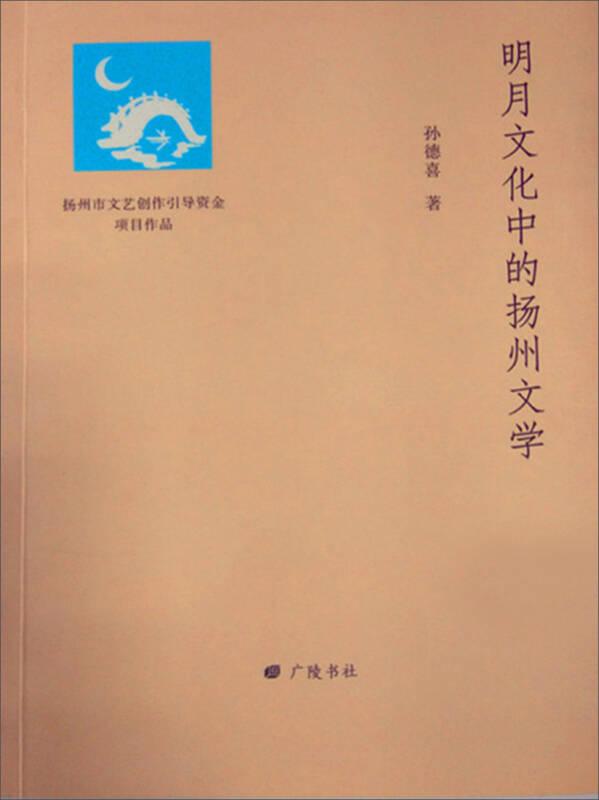 明月文化中的扬州文学