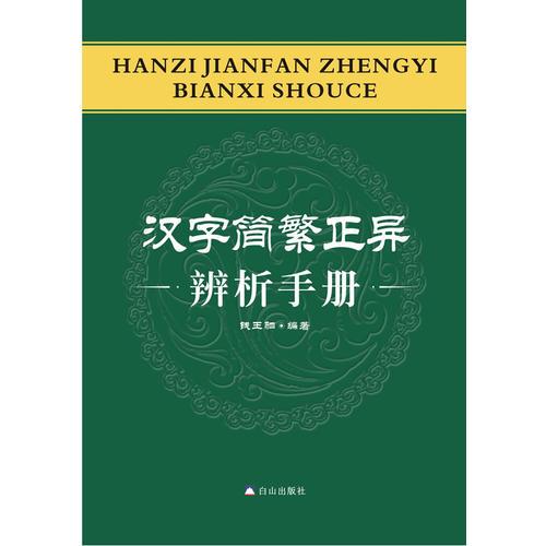 汉字简繁正异辨析手册