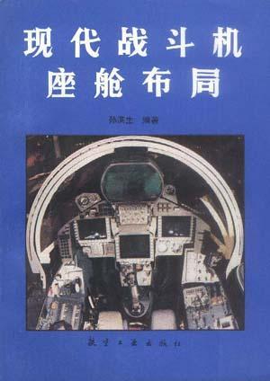 现代战斗机座舱布局