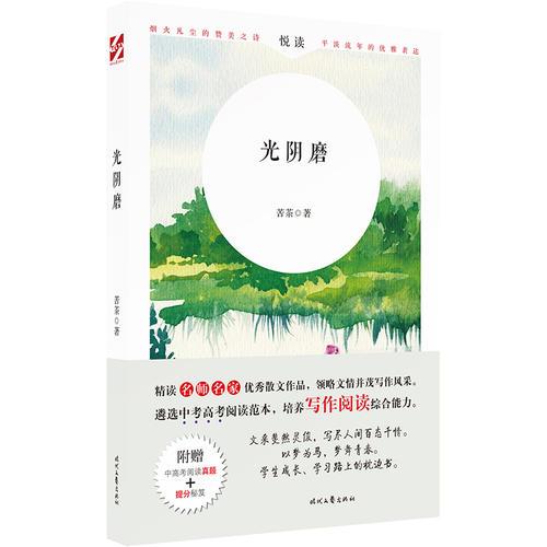 光阴磨(名师名家优秀散文,遴选中考高考阅读范本,培养写作阅读综合能力)