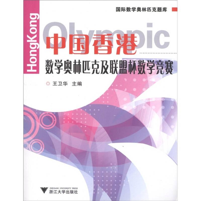 中国香港数学奥林匹克及联盟杯数学竞赛