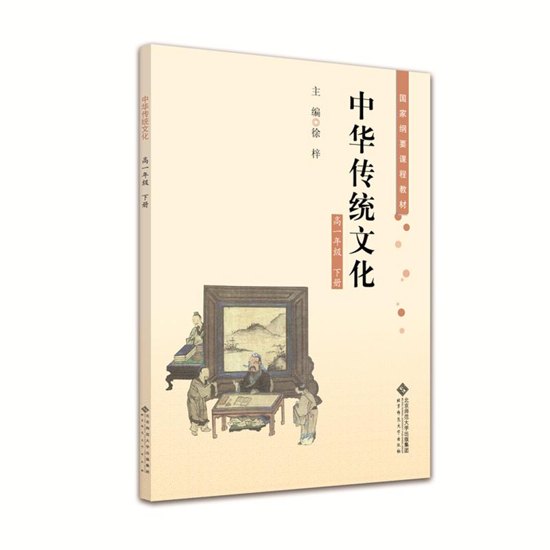 中华传统文化高一年级下册