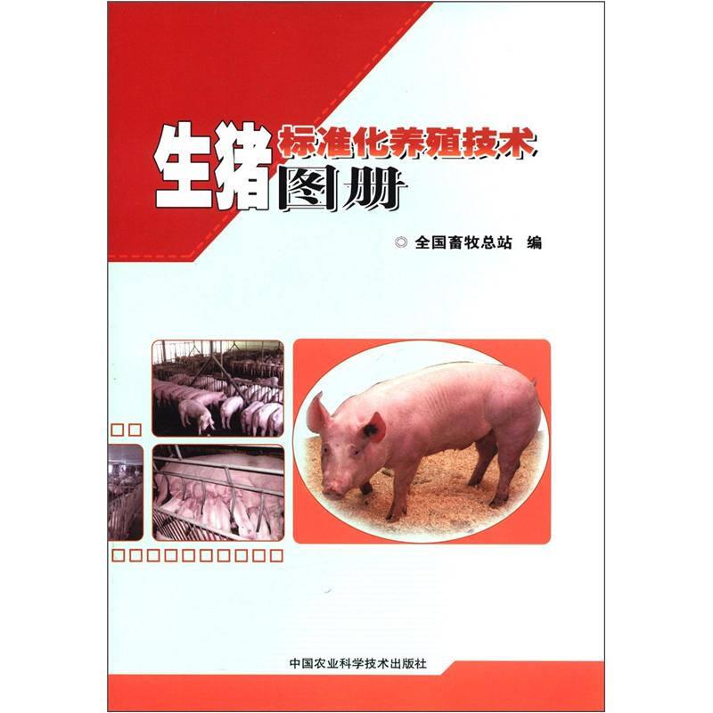生猪标准化养殖技术图册
