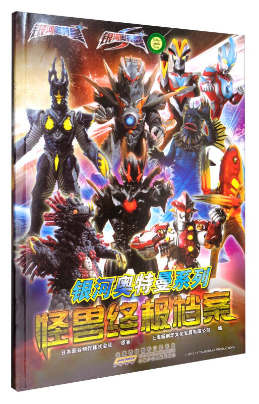 银河奥特曼系列:怪兽终极档案