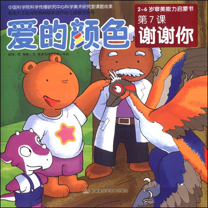 2-6岁审美能力启蒙书·爱的颜色(第7课):谢谢你