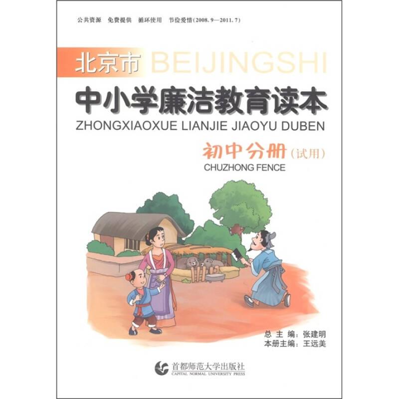 北京市中小学廉洁教育读本:初中分册(试用)