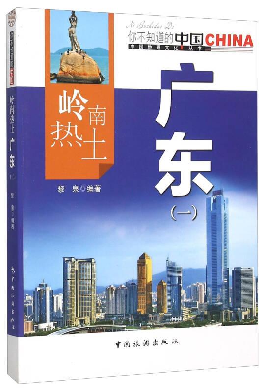岭南热土广东(1)