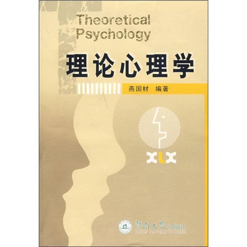 理论心理学