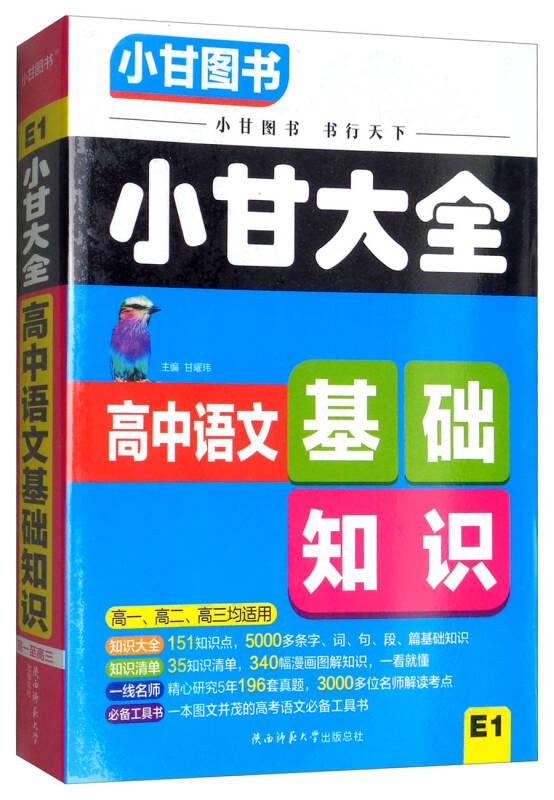 2019小甘大全 高中语文基础知识(E1)