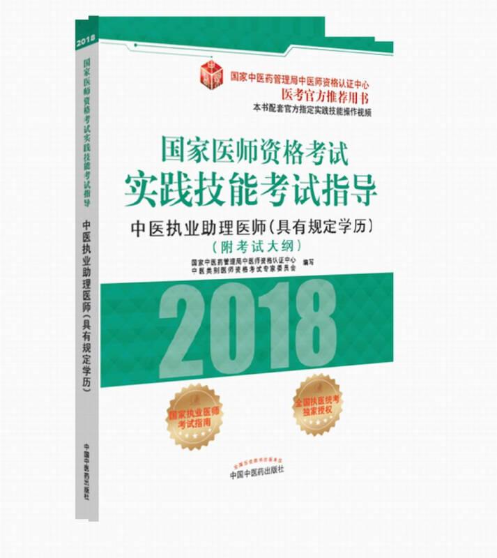 2018国家医师资格考试实践技能考试指导:中医(具有规定学历)执业助理医师