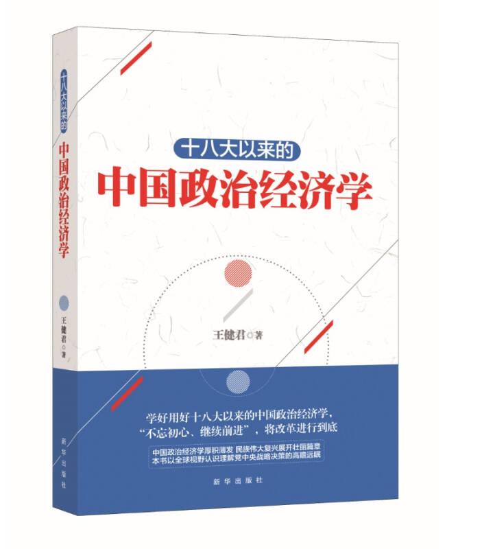 十八大以来的中国政治经济学