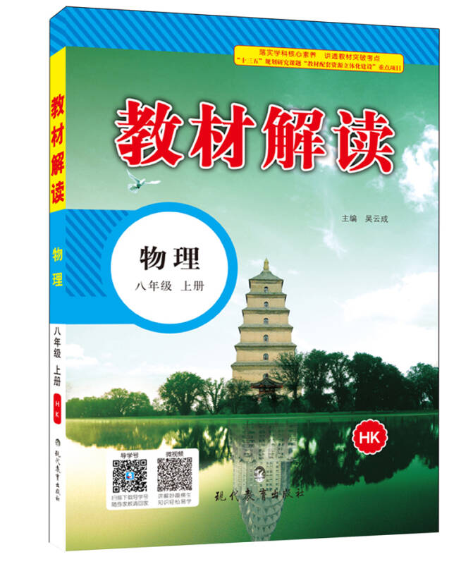 17秋教材解读 初中物理八年级上册(沪科)