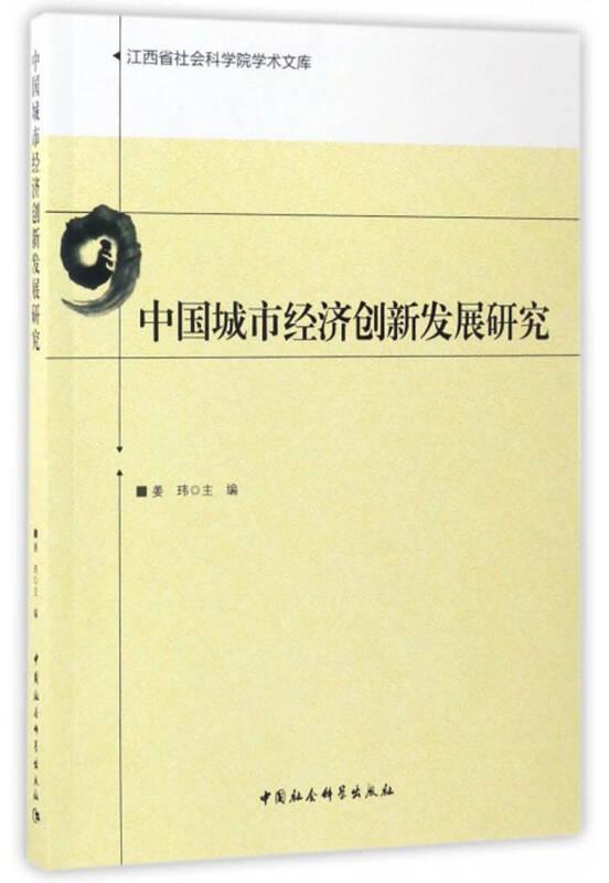 江西省社会科学院学术文库:中国城市经济创新发展研究