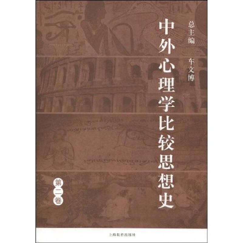 中外心理学比较思想史(第2卷)