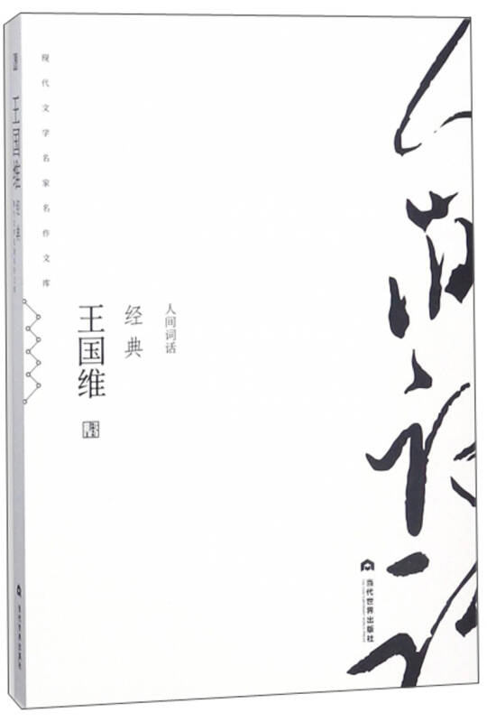 王国维经典/现代文学名家名作文库