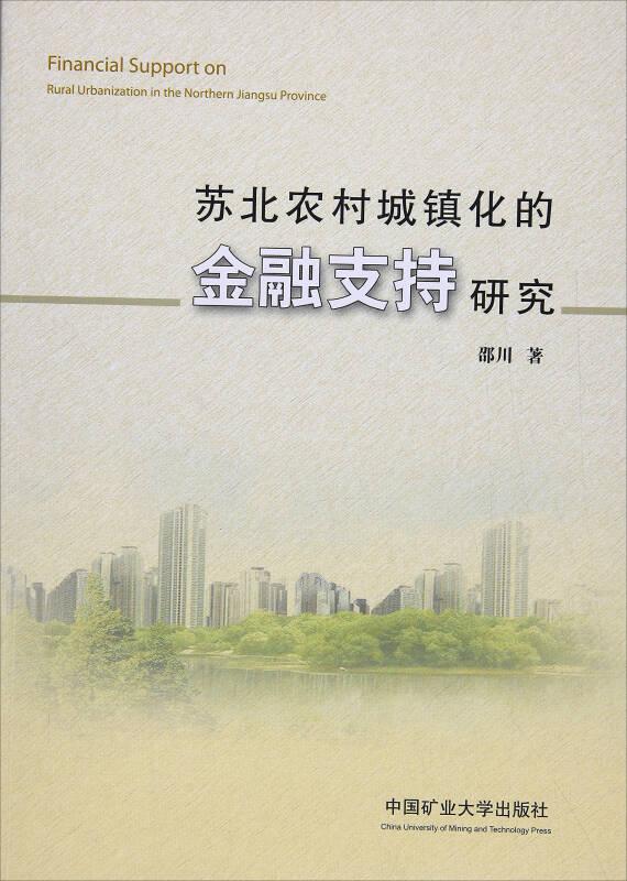 苏北农村城镇化的金融支持研究