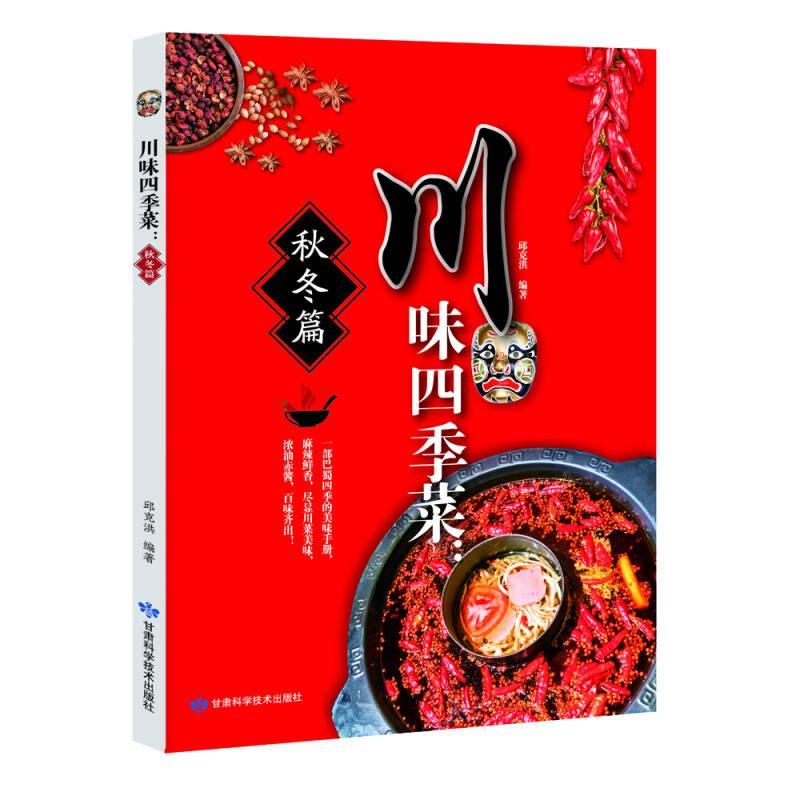 川味四季菜.秋冬篇