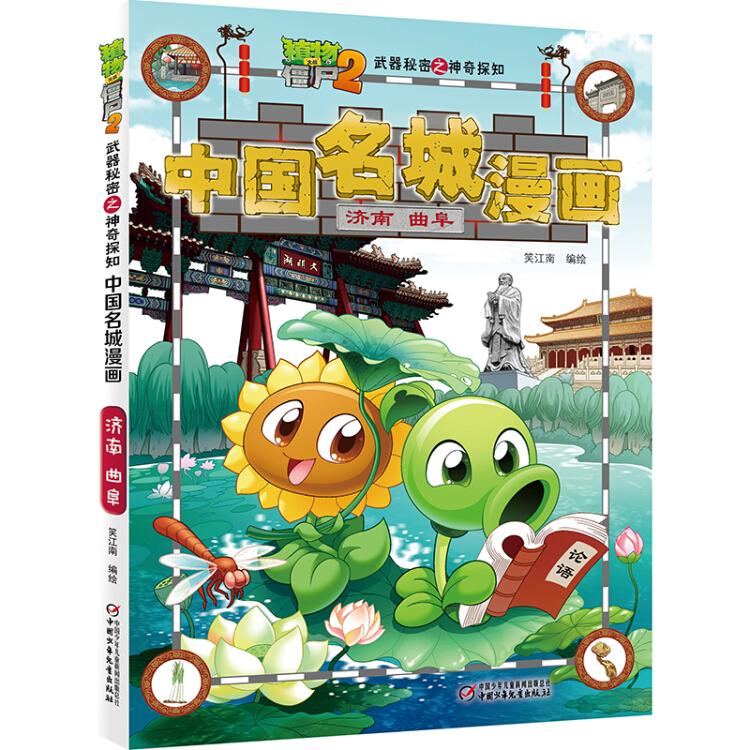 植物大战僵尸2武器秘密之神奇探知中国名城漫画·济南曲阜新版