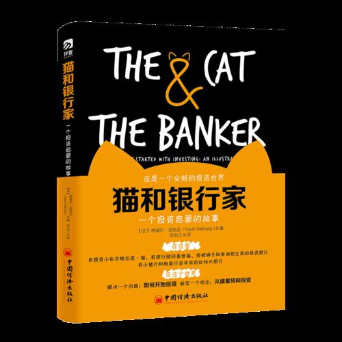猫和银行家  一个投资启蒙的故事