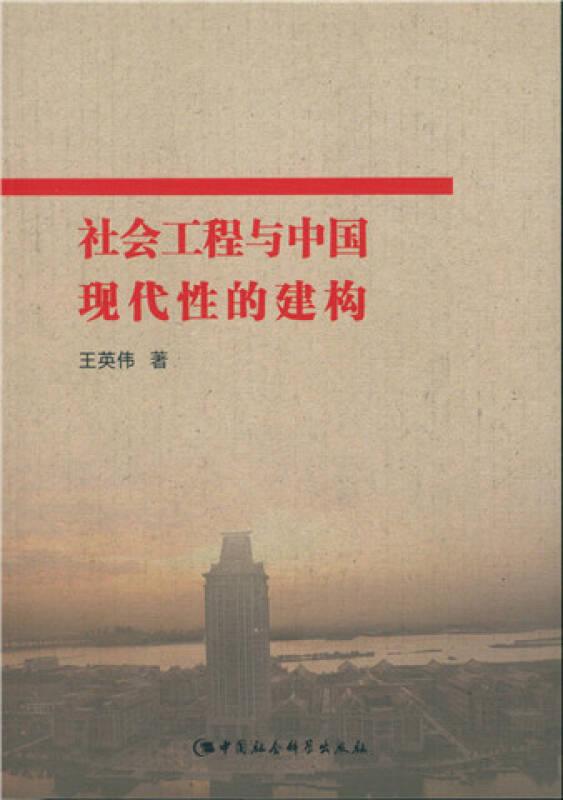 社会工程与中国现代性的建构