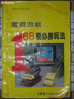 电视游戏168种必胜玩法