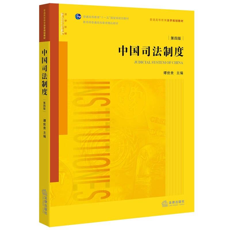 中国司法制度(第四版)