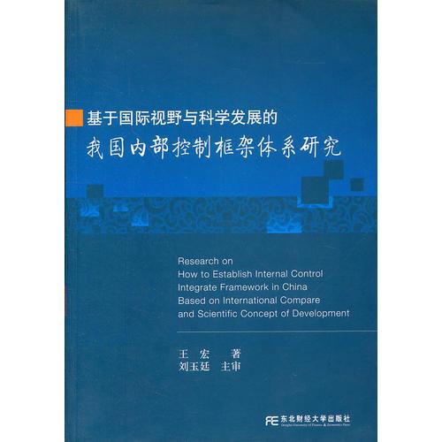 基于国际视野与科学发展的我国内部控制框架体系研究