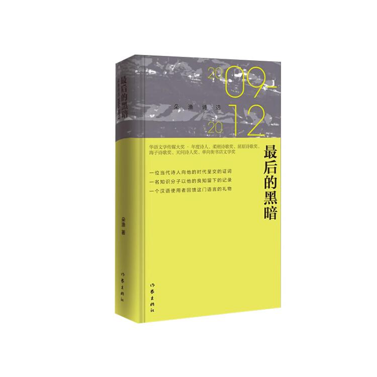 最后的黑暗:朵渔诗选2009-2012