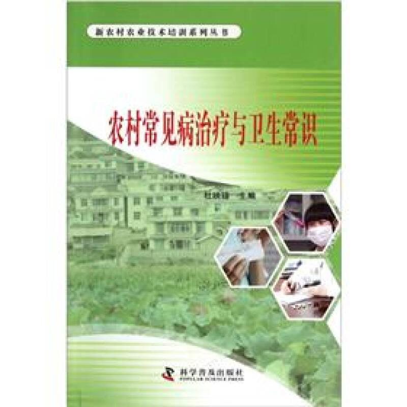 农村常见病治疗与卫生常识
