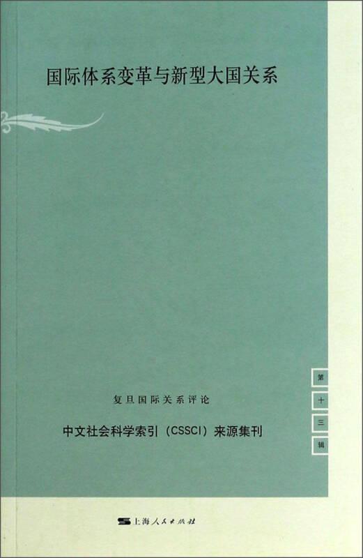 复旦国际关系评论:国际体系变革与新型大国关系