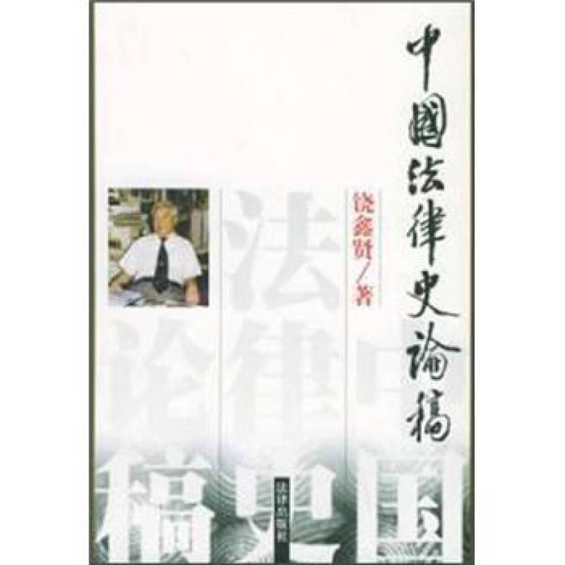 中国法律史论稿
