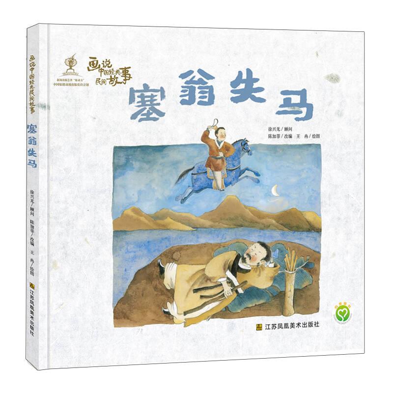 画说中国经典民间故事 塞翁失马