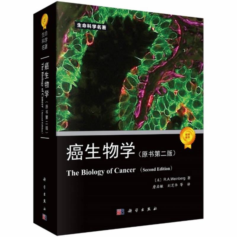 癌生物学(原书第二版)