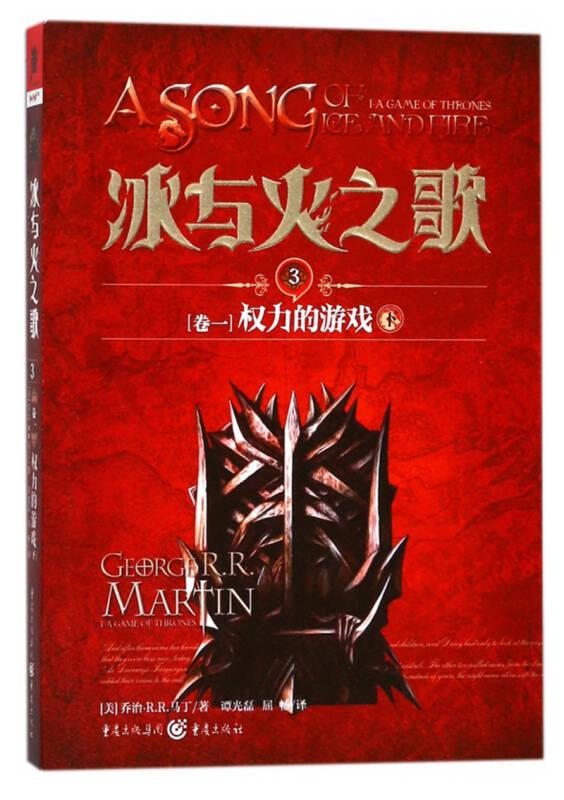 冰与火之歌(3 卷1):权力的游戏下