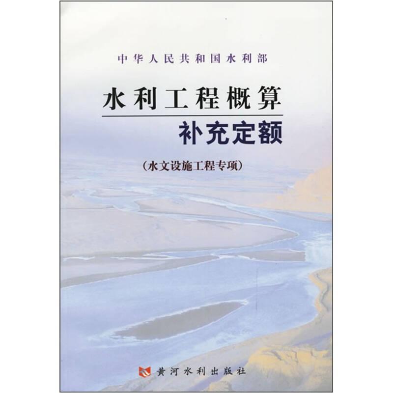 水利工程概算补充定额(水文设施工程专项)