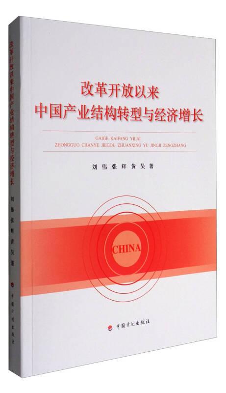 改革开放以来中国产业结构转型与经济增长