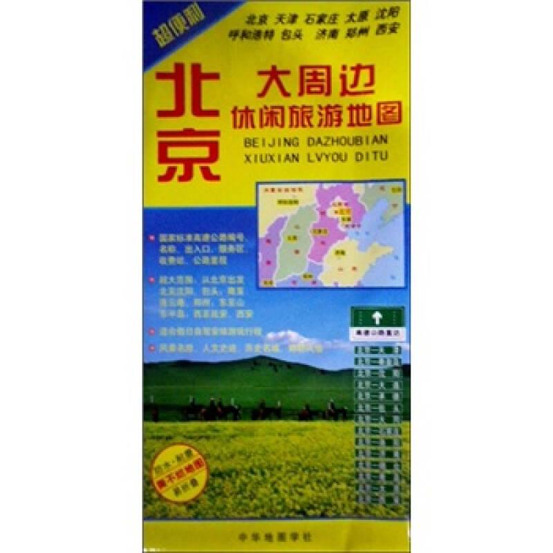 北京大周边休闲旅游地图