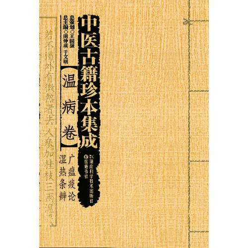 中医古籍珍本集成:温病卷·广瘟疫论?湿热条辨