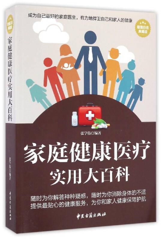 家庭健康医疗实用大百科(超值白金典藏版)