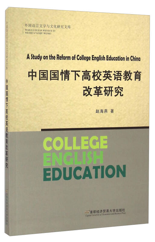 中国国情下高校英语教育改革研究/外国语言文学与文化研究文库