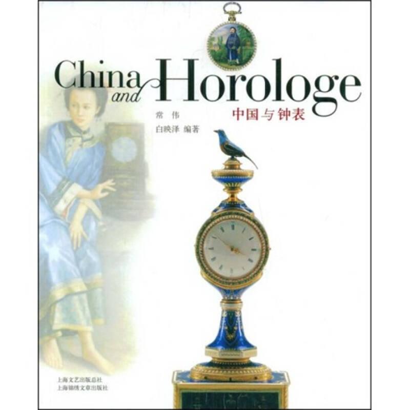 中国与钟表